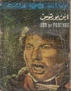 تحميل رواية ابن بورتوس pdf – الكسندر دوماس