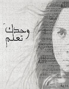 تحميل رواية وحدك تعلم pdf – سوري