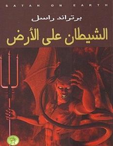 تحميل كتاب الشيطان على الارض pdf – برتراند راسل