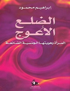 تحميل كتاب الضلع الأعوج pdf – إبراهيم محمود