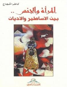 تحميل كتاب المرأة والجنس بين الأساطير والأديان pdf – كاظم الحجاج