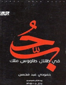 تحميل رواية حب فى ظلال طاووس ملك pdf – حمودي عبد المحسن