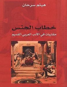 تحميل كتاب خطاب الجنس pdf – هيثم سرحان