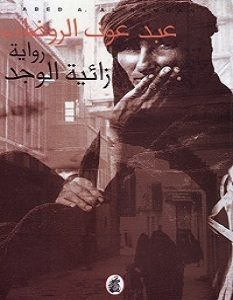 تحميل رواية زائية الوجد pdf – عبد عون الروضان