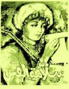 تحميل رواية سلامة القس pdf – علي أحمد باكثير