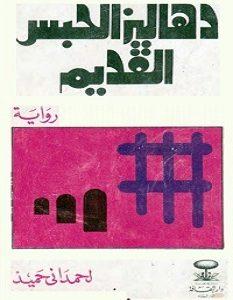 تحميل رواية دهاليز الحبس القديم pdf – لحمداني حميد