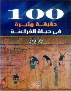 تحميل كتاب 100 حقيقة مثيرة في حياة الفراعنة pdf