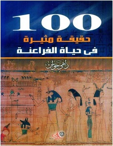 تحميل كتاب 100 حقيقة مثيرة في حياة الفراعنة pdf – زاهي حواس