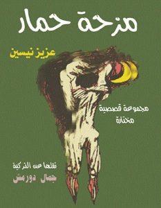 تحميل رواية مزحة حمار pdf – عزيز نيسين