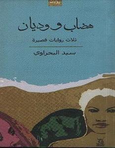 تحميل رواية هضاب ووديان pdf – سيد البحراوي