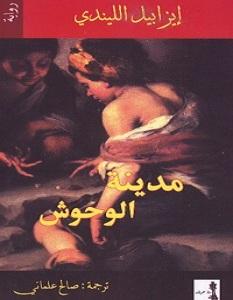 تحميل رواية مدينة الوحوش pdf – إيزابيل الليندي