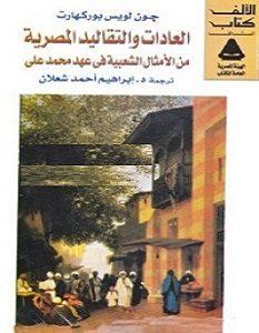 تحميل كتاب العادات والتقاليد المصرية pdf – جون لويس بوركهارت