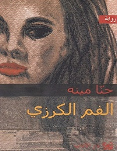 تحميل رواية الفم الكرزي pdf – حنا مينه