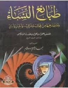 تحميل كتاب طبائع النساء pdf – ابن عبدربه الاندلسي