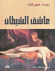 تحميل كتاب عاشق الشيطان pdf – روبن مورغان