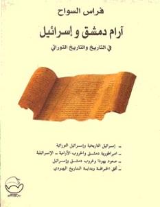 تحميل كتاب آرام دمشق وإسرائيل في التاريخ والتاريخ التوراتي pdf – فراس السواح
