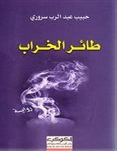 تحميل رواية طائر الخراب pdf – حبيب عبد الرب سروري