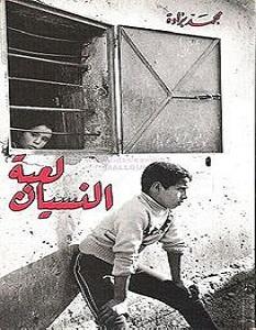 تحميل رواية لعبة النسيان pdf – محمد برادة
