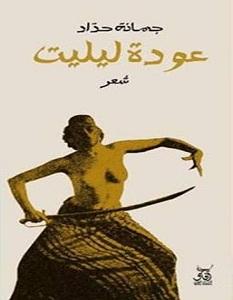 تحميل كتاب عودة ليليت pdf – جمانة حداد