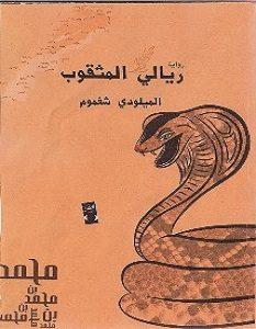تحميل رواية ريالي المثقوب pdf – الميلودي شغموم
