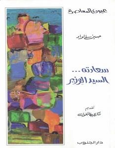تحميل رواية سعادته السيد الوزير pdf – حسين الواد