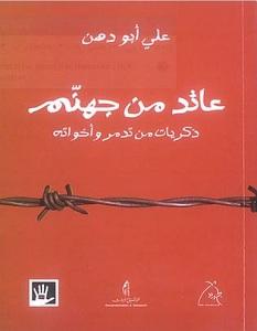 تحميل كتاب عائد من جهنم pdf – علي أبو دهن