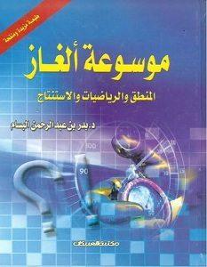 تحميل كتاب موسوعة ألغاز المنطق والرياضيات والاستنتاج pdf