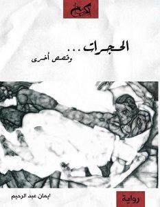 تحميل رواية الحجرات وقصص أخرى pdf – إيمان عبد الرحيم