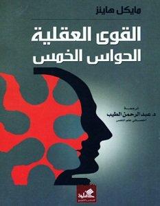 تحميل كتاب القوى العقلية الحواس الخمس pdf – مايكل هاينز