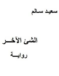 تحميل رواية الشئ الآخر pdf – سعيد سالم