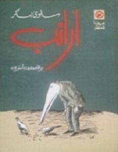 تحميل رواية أرانب pdf – سلوى بكر