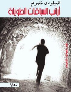تحميل رواية أرانب السباقات الطويلة pdf – الميلودي شغموم