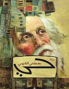 تحميل رواية حي pdf – مصطفى الشيمي