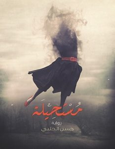 تحميل رواية مستحيلة pdf – حسن الحلبي