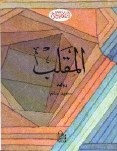 تحميل رواية المقلب pdf – سعيد سالم