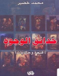 تحميل كتاب حدائق الوجوه pdf – محمد خضير