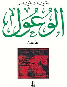 تحميل رواية الوعول pdf – حيدر حيدر