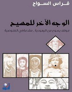 تحميل كتاب الوجه الآخر للمسيح pdf – فراس السواح