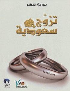 تحميل رواية تزوج سعودية pdf – بدرية البشر