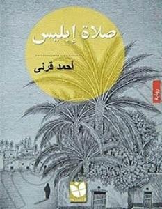 تحميل رواية صلاة إبليس pdf – أحمد قرني