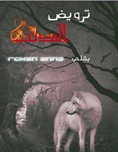 تحميل رواية ترويض الذئب pdf – روكسان