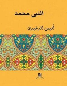 تحميل رواية النبي محمد pdf – أنيس الدغيدي