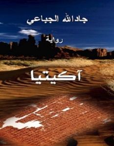 تحميل رواية آكيتيا pdf – جاد الله الجباعي