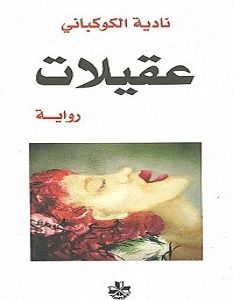 تحميل رواية عقيلات pdf – نادية الكوكباني