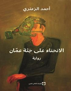 تحميل رواية الانحناء على جثة عمان pdf – أحمد الزعتري