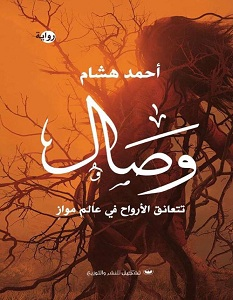 تحميل رواية وصال pdf – أحمد هشام