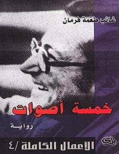 تحميل رواية خمسة أصوات pdf – غائب طعمة فرمان