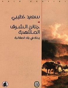 تحميل كتاب جنائن الشرق الملتهبة pdf – سعيد خطيبي