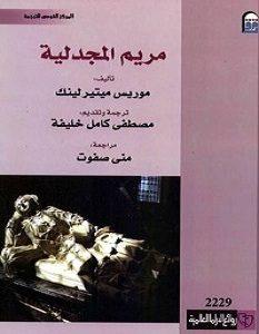 تحميل رواية مريم المجدلية pdf – موريس ميترلينك