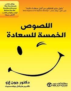 تحميل كتاب اللصوص الخمسة للسعادة pdf – جون إزو